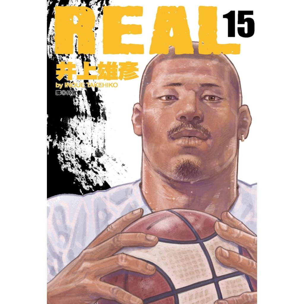 尖端出版 REAL(15) 井上雄彥 全新