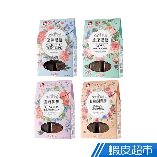 唐舖子 黑糖磚系列-原味/老薑/桂圓紅棗/玫瑰 240g/袋 現貨 蝦皮直送
