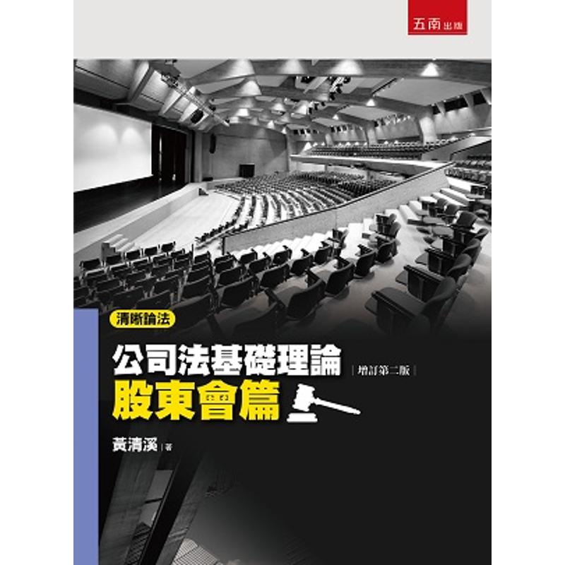 清晰論法:公司法基礎理論-股東會篇[93折]11100925151