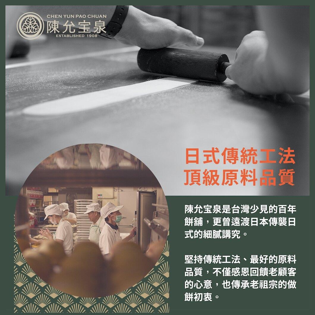 【陳允寶泉】御蛋禮盒(12入) 百年老店 手工糕餅 中秋禮盒 伴手禮推薦