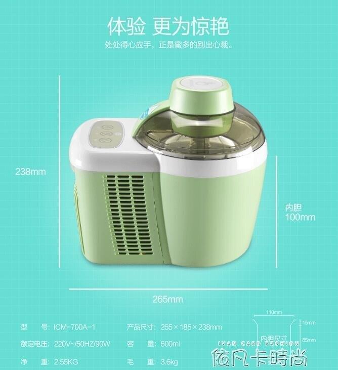 富信蜜多冰淇淋機全自動帶制冷水果家用冰激凌機電動兒童雪糕機凱斯盾數位3C 交換禮物 送禮