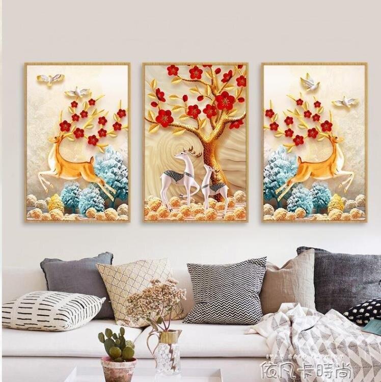 客廳裝飾畫現代簡約北歐麋鹿掛畫沙發背景牆三聯壁畫臥室牆畫鹿   凱斯頓 新年春節送禮