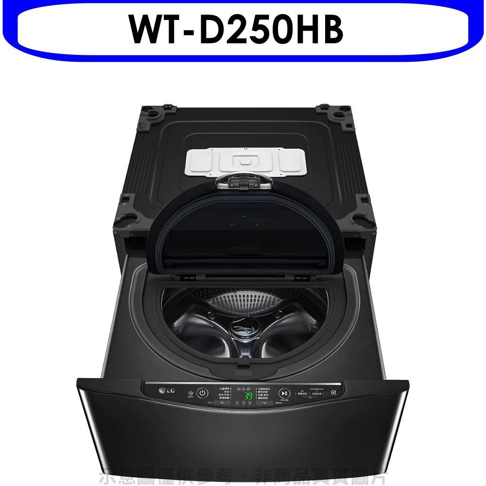 LG樂金【WT-D250HB】2.5公斤溫水不鏽鋼銀色下層洗衣機 分12期0利率