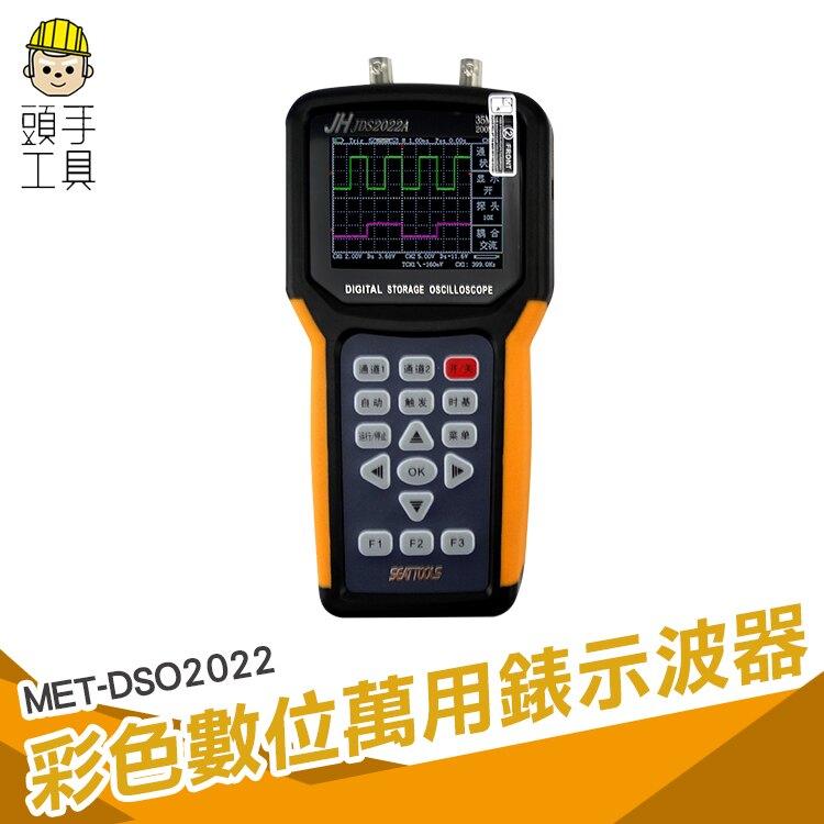 【頭手工具】動態波形 USB儲存 曲軸轉速 噴油嘴 高壓點火 氧傳感器 MET-DSO2022 彩色數位萬用錶示波器