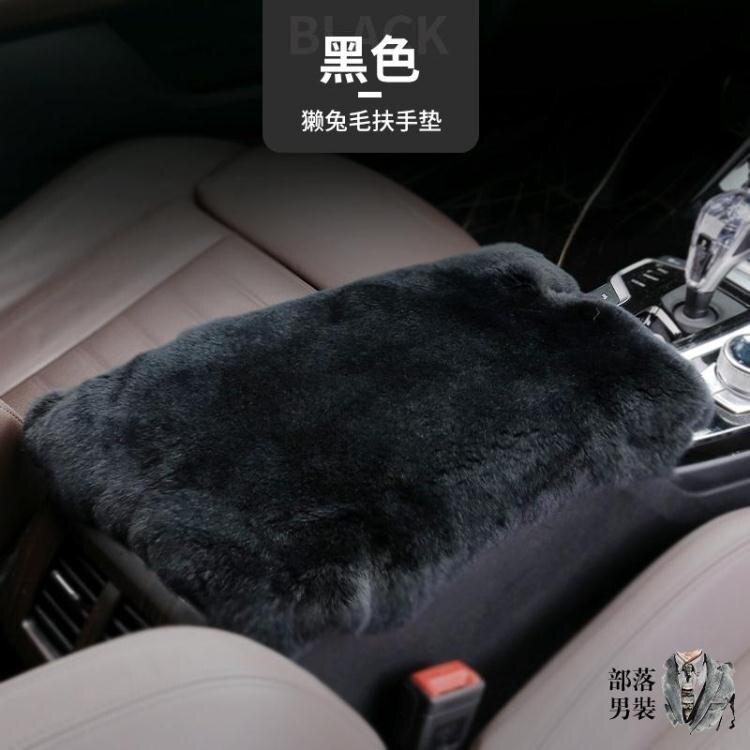 汽車扶手墊 汽車中央扶手箱墊套通用型獺兔毛絨車用車內中控寶馬X5奔馳扶手墊