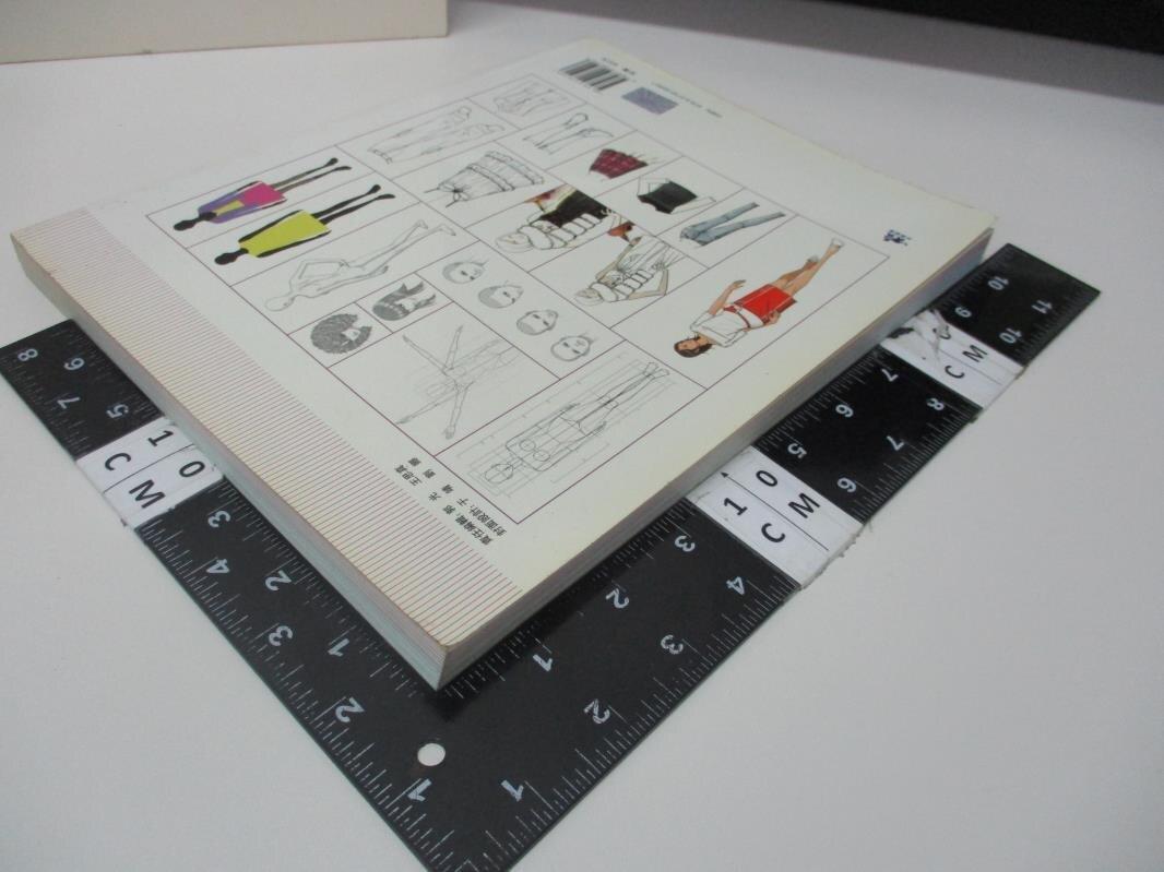 【書寶二手書T7/設計_EKX】時裝設計表現技法 2_高村是州