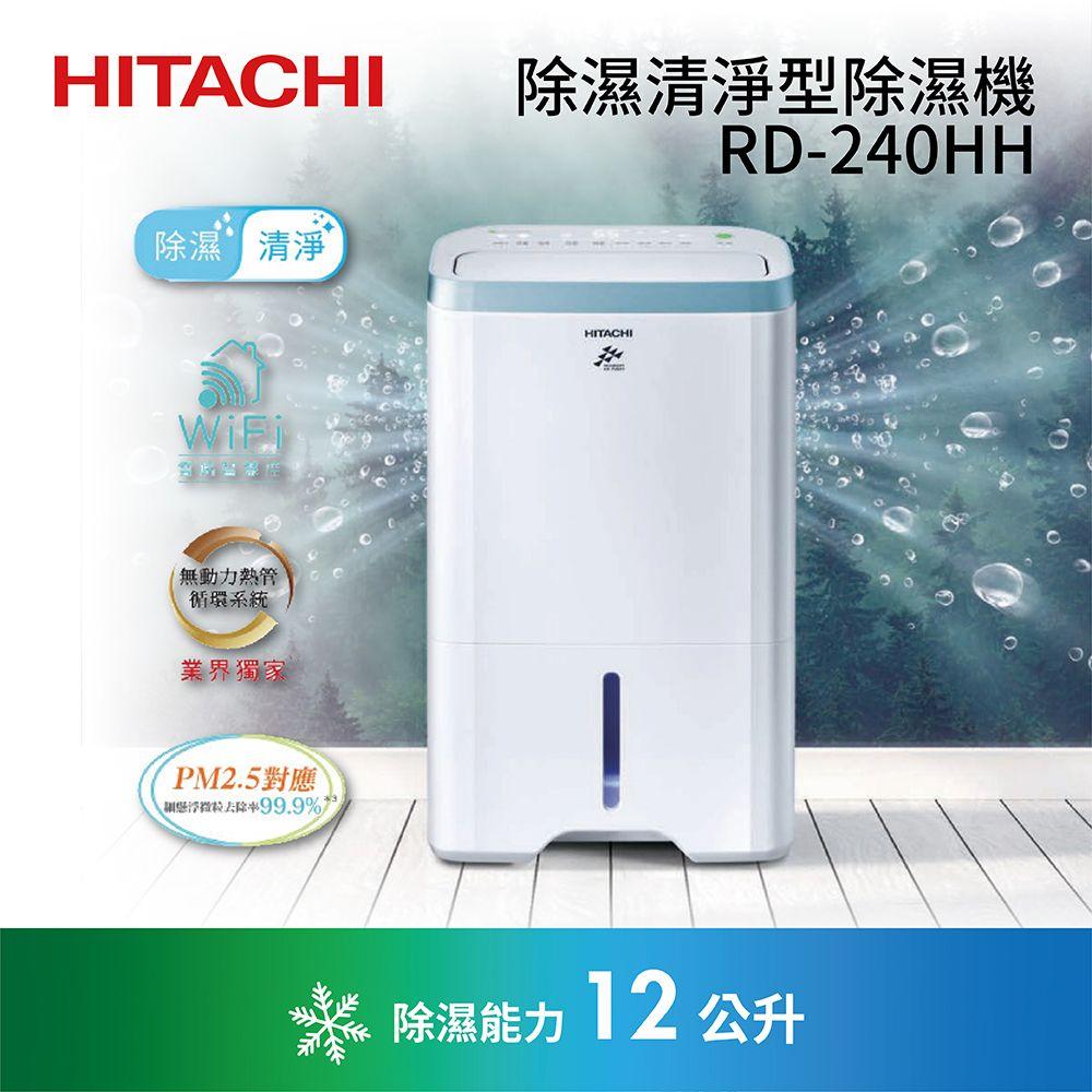 【HITACHI 日立】12公升 除濕清淨型 除濕機 RD-240HH 天晴藍