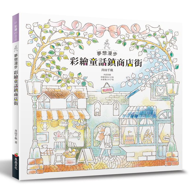夢想漫步彩繪童話鎮商店街(暢銷版)[88折]11100924966