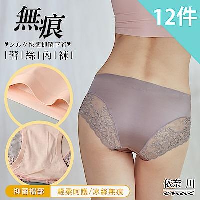 enac 依奈川 微性感奢華蕾絲拼接冰絲內褲(超值12件組-隨機)