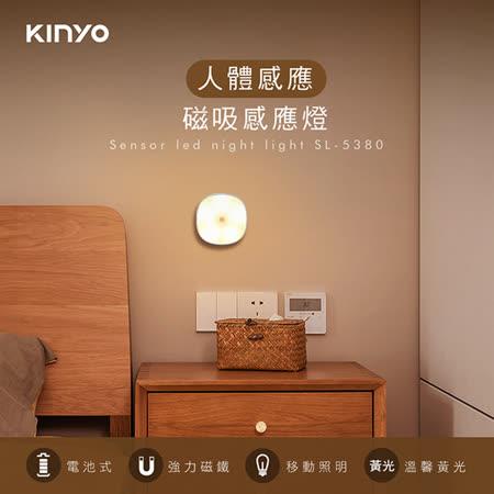 【KINYO】電池式磁吸LED人體感應燈-黃光(SL-5380)