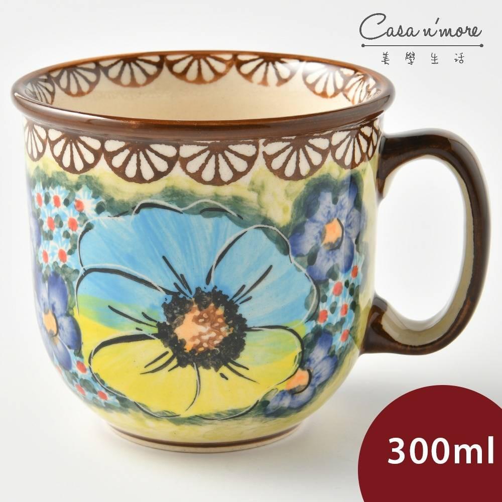 波蘭陶 極光冰河系列 花茶杯 馬克杯 咖啡杯 水杯 茶杯 300ml 波蘭手工製