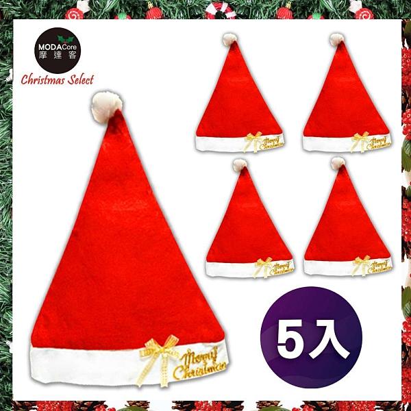 【摩達客】聖誕快樂耶誕帽/聖誕帽 (五入組)