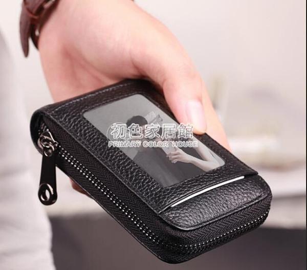 證件包 皮多卡位卡包錢包一體包男拉鏈大容量信用卡證件位簡約卡片包女 初色家居館