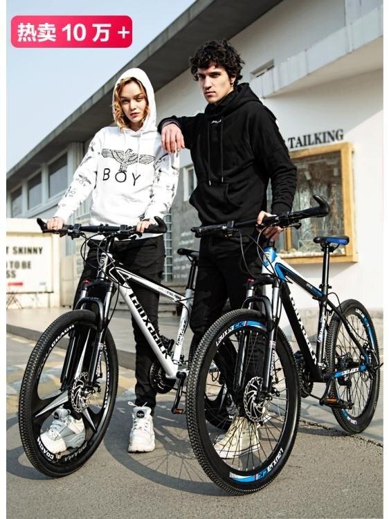 自行車成人山地越野男女變速跑車青少年輕便公路賽車網紅學生單車yh