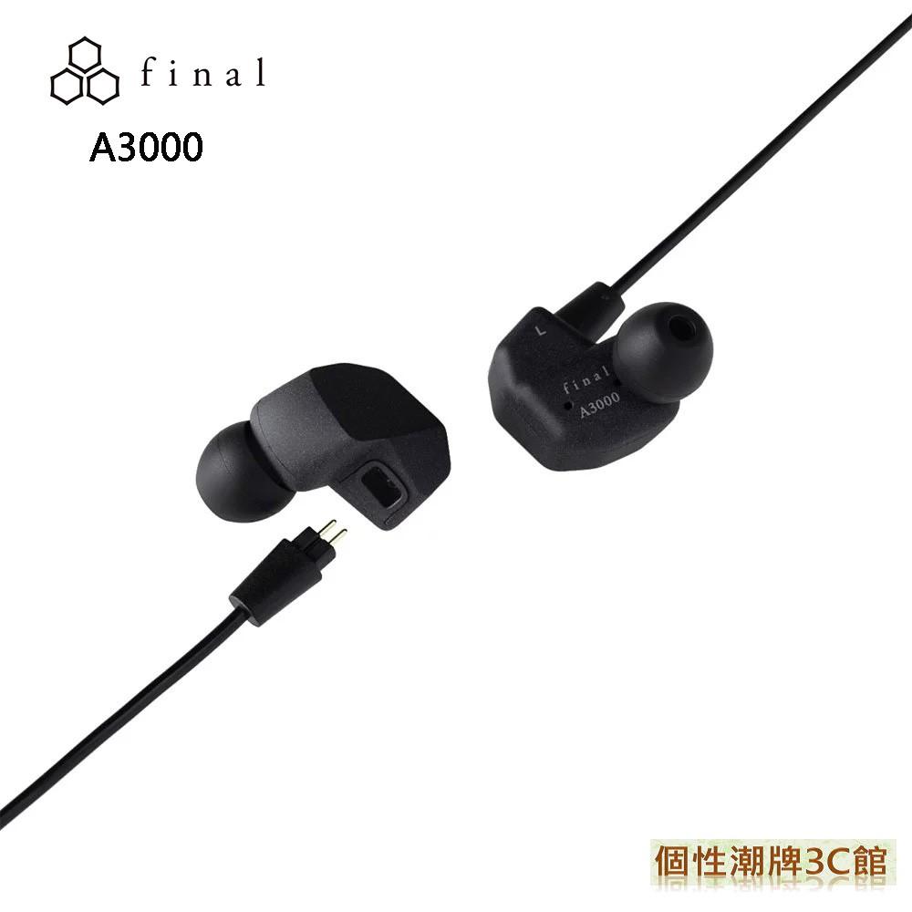 日本 Final Audio A3000 CM插針 可換線 入耳式耳機 公司貨兩年保固