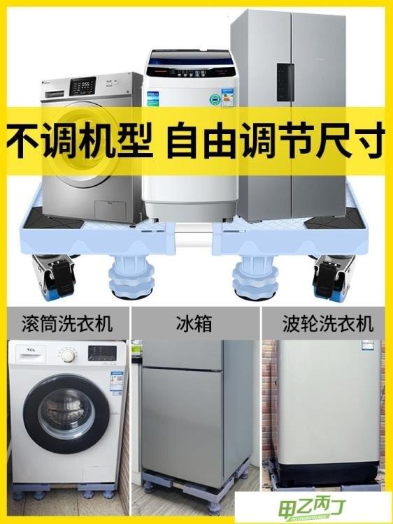洗衣機底座 通用全自動滾筒支腳架子可移動萬向輪冰箱置物托架【快速出貨】