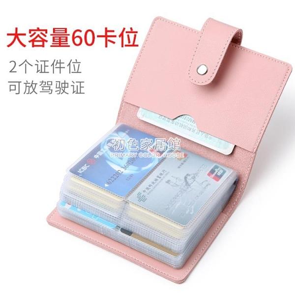 證件包 商務裝銀卡包女式60卡位證件位簡約超薄大容量精致高檔男士卡片包 初色家居館