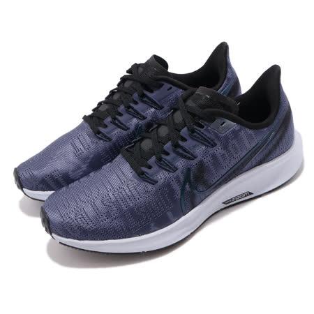 Nike 慢跑鞋 Zoom Pegasus 36 女鞋 AV6259-500
