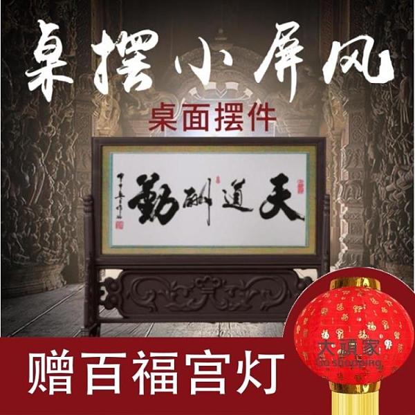 擺件屏風 小屏風擺件辦公桌面擺件迷你中式擺台屏風天道酬勤擺件勵志裝飾『居家裝飾』
