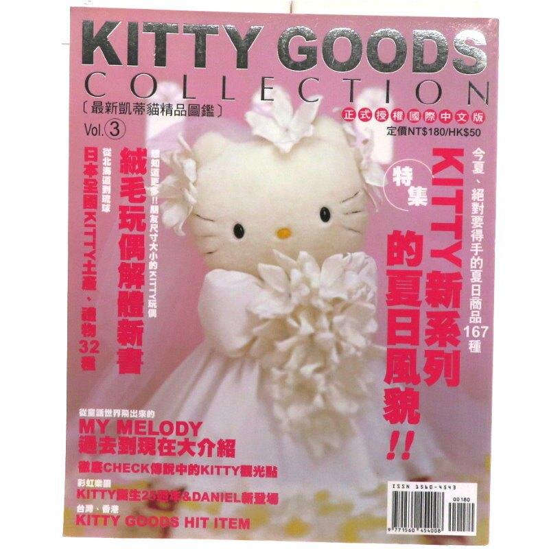 asdfkitty*二手商品賠錢特價-KITTY GOODS COLLECTION 絕版雜誌VOL.3-正式授權國際中文版-正版商品