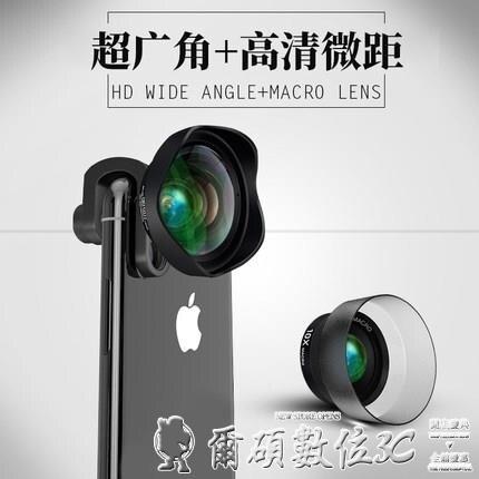 廣角鏡頭 專業高清人像手機鏡頭單反通用廣角微距魚眼長焦三合一套裝蘋果LX