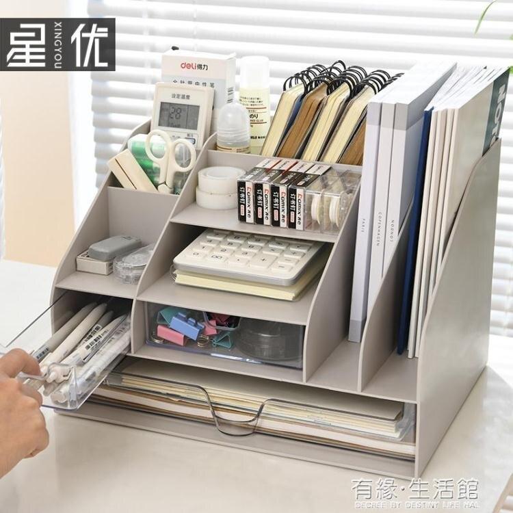 加厚文件架辦公室桌面置物架辦公用品大全資料架文件夾收納盒多層