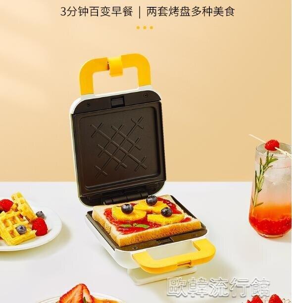 九陽三明治機早餐機神器輕食機小型麵包機多功能家用華夫餅機YYP