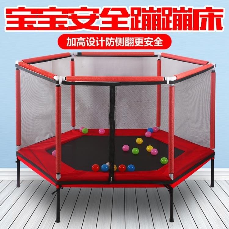 兒童蹦蹦床家用寶寶室內靜音六角彈跳床成人健身帶護網家庭玩具JY【限時八折】