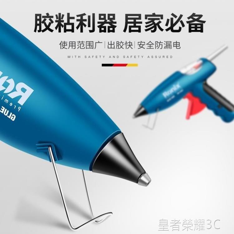熱熔膠槍 德國Ronix 熱熔膠槍手工制作家用大號熱融熱溶膠水槍送膠棒電熔膠YTL 暖心生活館