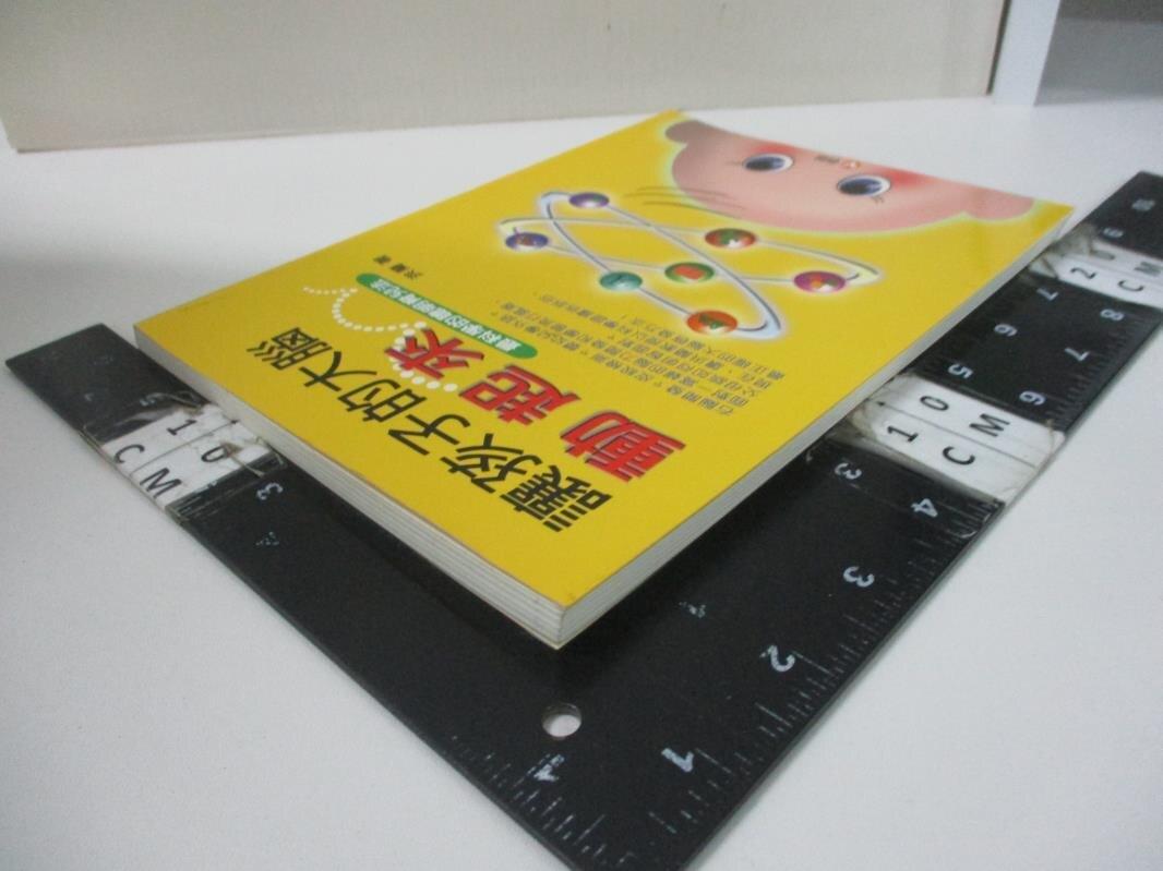 【書寶二手書T1/家庭_HDE】讓孩子的大腦動起來-最科學的聰明育兒法_洪蘭