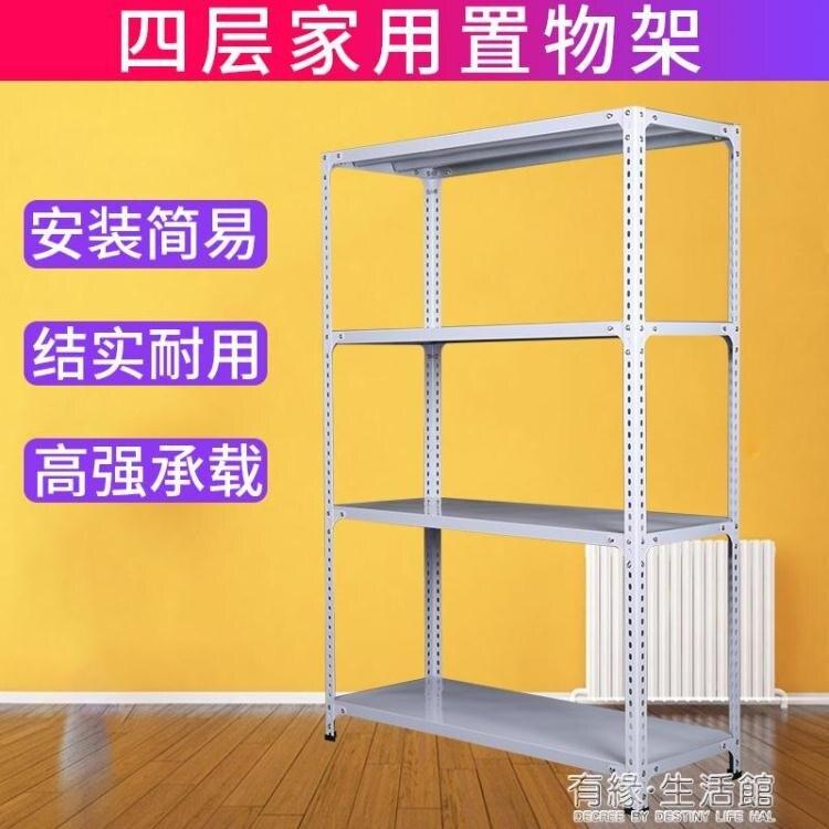 小貨架輕型自由組合收納架置物架多層隔板家用廚房萬能角鋼鐵架子AQ