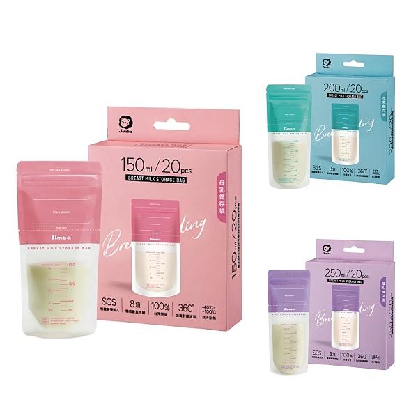 小獅王辛巴 simba 母乳儲存袋-20入(3款可選)