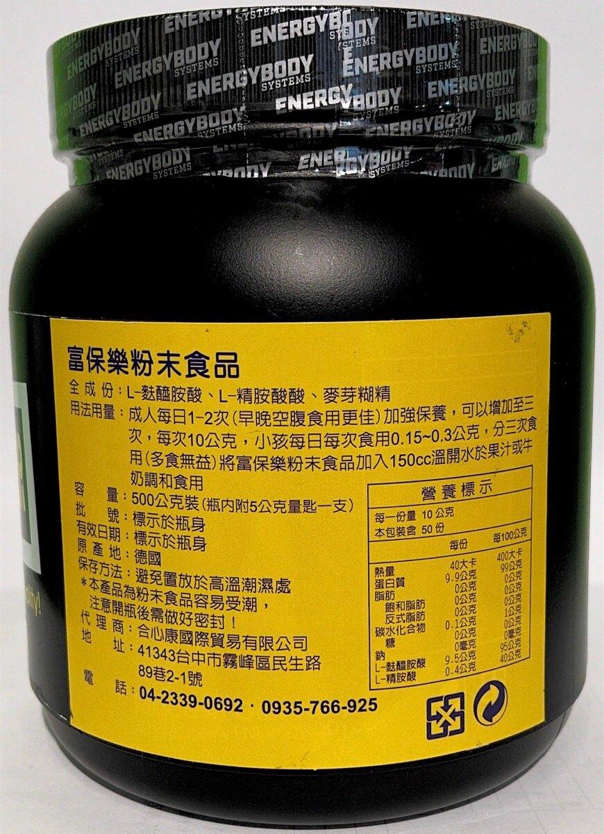 德國進口-左旋麩醯胺酸、左旋精氨酸(3送1)(4罐-200份-2000公克)