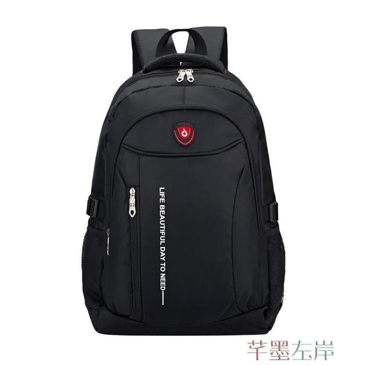 【618購物狂歡節】電腦後背包 後背包男士大容量商務出差電腦背包女旅游旅行包高中初中學生書包yh