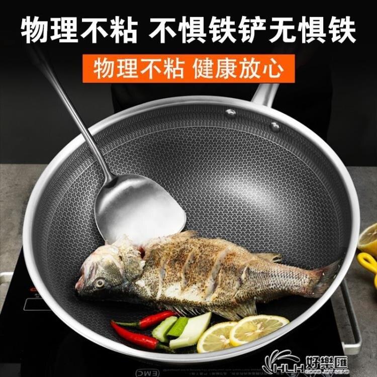 中康炒鍋不粘鍋304不銹鋼炒菜鍋家用少油煙電磁爐煤氣灶專用鍋具