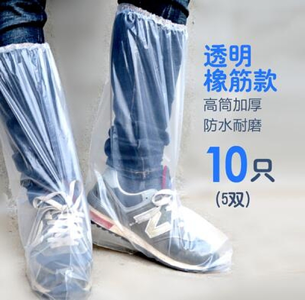 10雙 一次性鞋套防水雨天加厚長筒養殖場靴套防滑戶外漂流耐磨塑料腳套