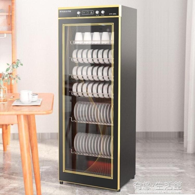 萬寶消毒碗櫃商用大容量立式單門廚房食堂茶杯餐具餐廳飯館保潔櫃