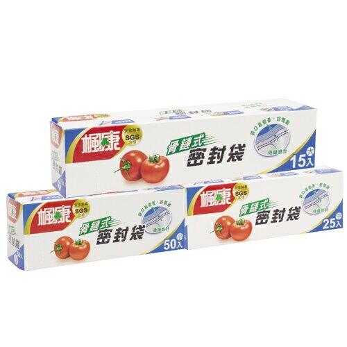 楓康 骨鏈式夾鏈密封袋(小)【愛買】