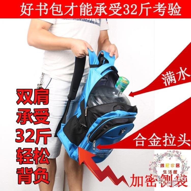 小學生書包1-3-6年級女加寬背帶減負後背包兒童書包6-12周歲男孩【限時八折】