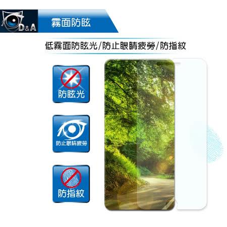 D&A Apple iPhone 12 Pro Max(6.7吋)日本原膜AG螢幕保護貼(霧面防眩)
