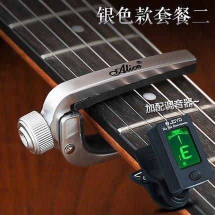 變調夾 A007J 民謠吉他變調夾金屬合金吉它調音變音夾壓扣式
