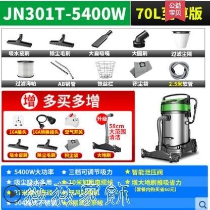 【現貨】吸塵器 杰諾5400W吸塵器工業大型工廠車間粉塵桶式大功率干濕商用大吸力  【新年禮品】