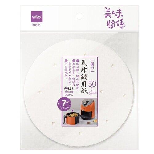 美味關係 氣炸鍋用紙(7吋)【愛買】