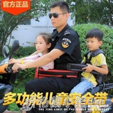 【免運】電動車機車小孩寶寶兒童多功能騎行安全帶背帶綁帶  雙十二購物節鉅惠