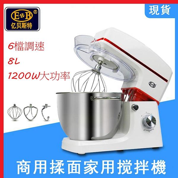 和麵機 易貝斯特打蛋器 8L和麵機 多功能烘焙和麵 商用揉麵機 家用 奶油打發機 電動和麵機