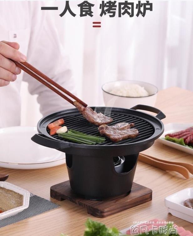 一人食韓式家庭烤肉爐烤肉爐子家用無煙燒烤爐室內小型燒烤架烤爐   凱斯頓 新年春節送禮
