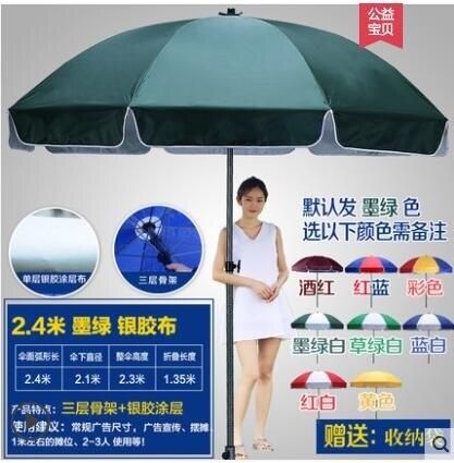 夯貨折扣!遮陽棚 凱元戶外遮陽傘大號雨傘擺攤傘太陽傘廣告傘印刷定制折疊圓沙灘傘