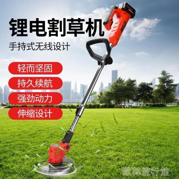 手提充電式電動割草機鋰電輕便家用小型打草機除草機草坪剪草YYP