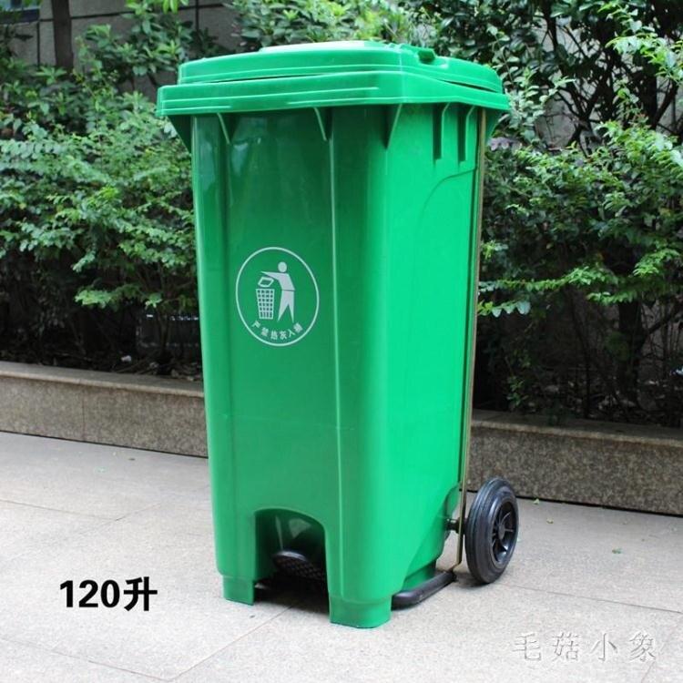 戶外垃圾桶 保升塑料大號 L加厚小區環衛室外中側腳踏