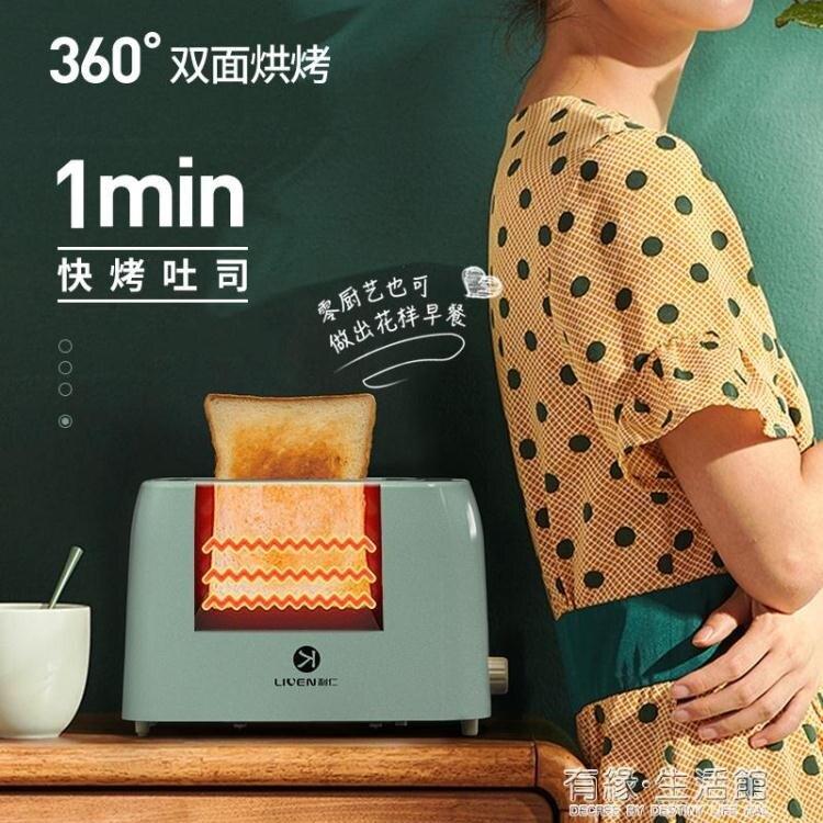 早餐機 利仁烤面包片機家用小型多士爐多功能全自動早餐機烤吐司懶人神器